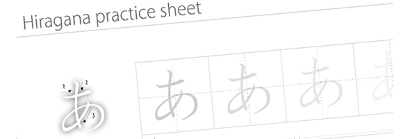 hiragana-practice-sheet